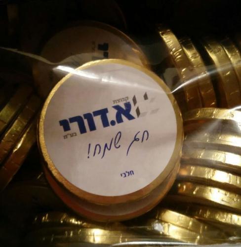 דורי מטבעות שוקולד